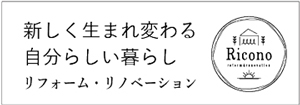 リフォームブランド「ricono(りこの)」