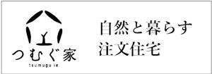 堺 工務店は「つむぐ家」|EMSS一級建築士事務所